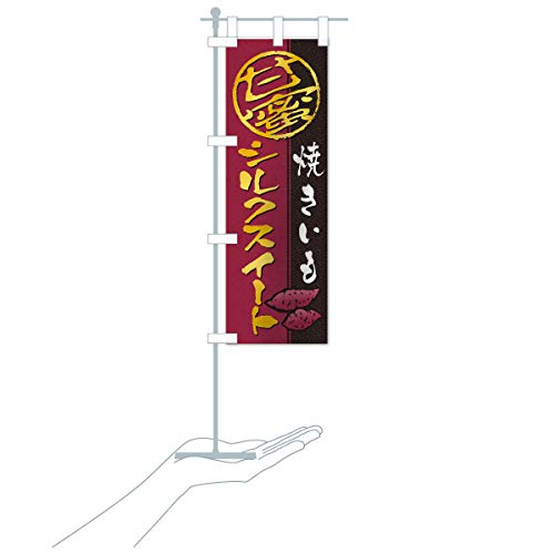 卓上ミニ焼きいも(焼き芋・やきいも・甘蜜)シルクスイート のぼり旗 サイズ選べます(卓上ミニのぼり10x30cm 立て台付き)