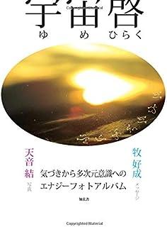 宇宙啓――気づきから多次元意識へのエナジーフォトアルバム‐2