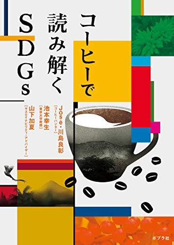 コーヒーで読み解くSDGs