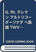 1014 リコーダーピース チェンバロ伴奏CDで練習できる! G.Ph.テレマン/アルトリコーダーソナタ ヘ長調 TWV41:F2 CDつき (RJPリコーダーピース)