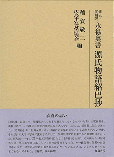 修正・復刻版 永禄奥書 源氏物語紹巴抄 (研究叢書)の詳細を見る