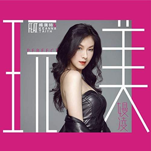 楊蒨時 & Keanna Taiyh