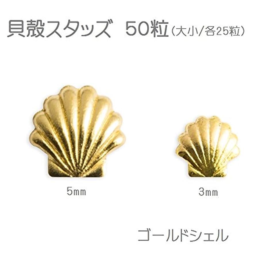 抽出七面鳥マーガレットミッチェル貝殻スタッズ?ゴールド50粒/(大.小/各25粒)5mm.3mm