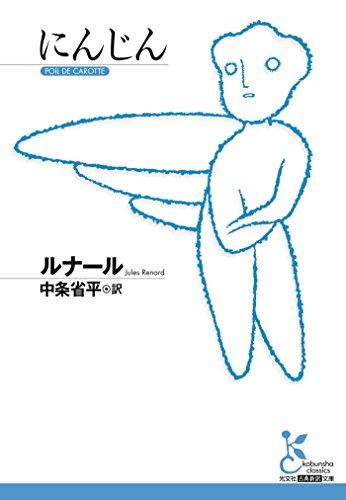 にんじん (光文社古典新訳文庫)の詳細を見る