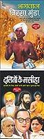 Bhagwan Birsa Munda (Swatantrata Senani) (Hindi Edition)   Mahapurshon Ki Jeevaniyan and Daliton Ke Masiha ... (Hindi Edition)   Mahapurshon Ki Jeevaniyan