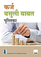 (Handbook on Debt Recovery) (2019 Edition)
