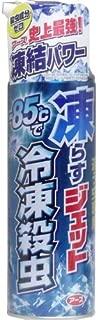 虫よけ 除虫 スプレー 冷凍 殺虫 殺虫成分ゼロ!300mL【3個セット】