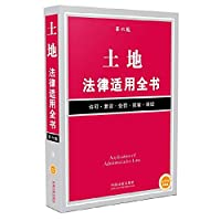 Land application of law book(Chinese Edition)