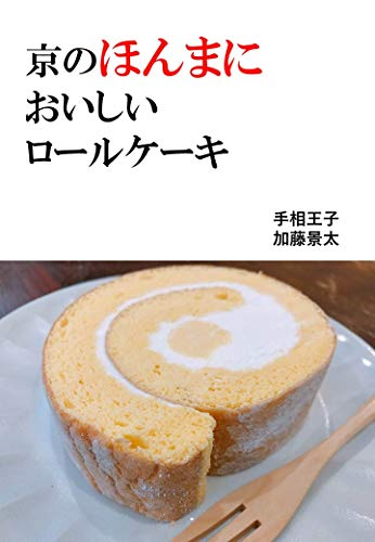 kyo no honnmani oishii ro-ruke-ki (Japanese Edition)