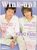 Wink up(ウインクアップ) 2003年05月号
