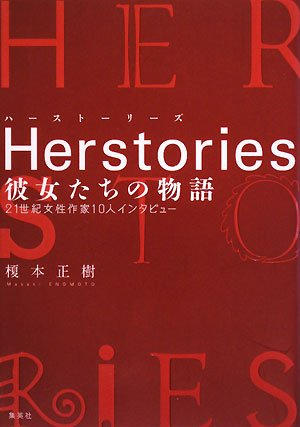 Herstories 彼女たちの物語