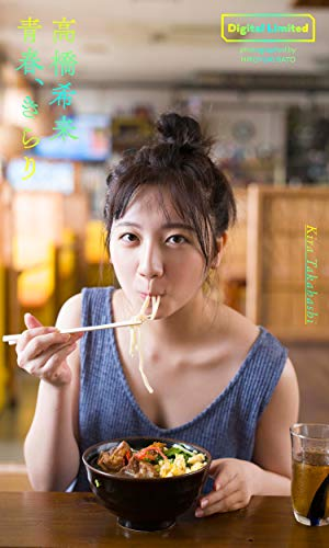 【デジタル限定】高橋希来写真集「青春、きらり」 週プレ PHOTO BOOK