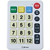 山善 キュリオム テレビリモコン 国内主要メーカー15社対応 オートサーチ機能 簡単設定 蓄光ボタン QRA-TV100(W)