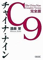 チャイナ・ナイン[完全版] (朝日文庫)