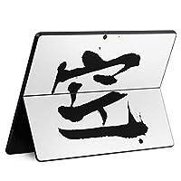 igsticker Surface Pro X 専用スキンシール サーフェス プロ エックス ノートブック ノートパソコン カバー ケース フィルム ステッカー アクセサリー 保護 001693 日本語・和柄 日本語 漢字
