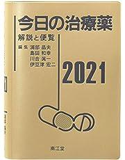 今日の治療薬2021: 解説と便覧