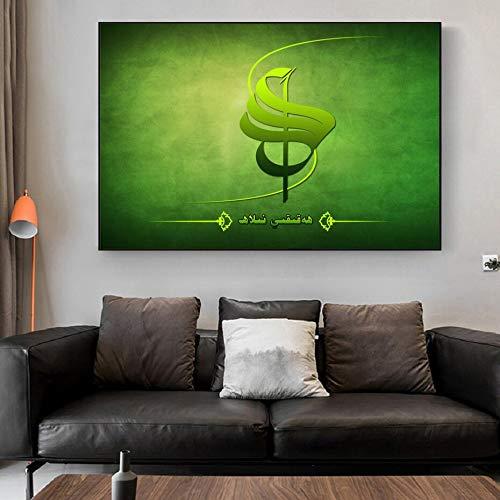 KWzEQ Caligrafía islámica Verde Arte Impreso Lienzo Pintura Mural Cartel islámico Cita Cartel decoración del hogar 30X45cmPintura sin Marco
