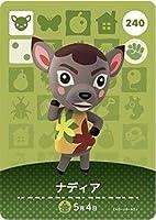どうぶつの森 amiiboカード 第3弾 ナディア No.240