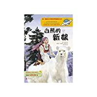 I WILL Mary THE WHITE BEAR(Chinese Edition)