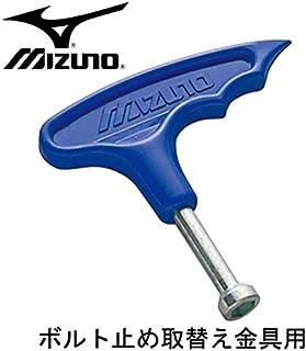 MIZUNO(ミズノ) ボルト止め取替え金具用 (2zk-62000) 在庫
