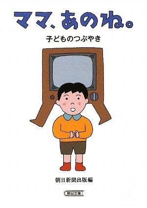 ママ、あのね。子どものつぶやき (朝日文庫)