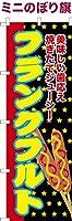 卓上ミニのぼり旗 「フランクフルト3」 短納期 既製品 13cm×39cm ミニのぼり