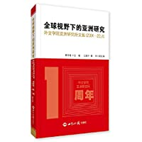Asian Institute of Asian Studies. School of Foreign anthology Global Perspective (2004-2014)(Chinese Edition)