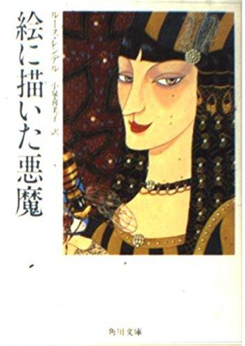 絵に描いた悪魔 (角川文庫)の詳細を見る