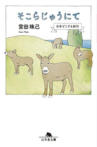 [画像:そこらじゅうにて 日本どこでも紀行 (幻冬舎文庫)]