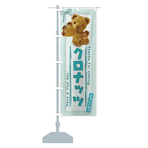 クロナッツ/スイーツ・かわいい・くま・ぬいぐるみ のぼり旗 サイズ選べます(コンパクト45x150cm 左チチ)