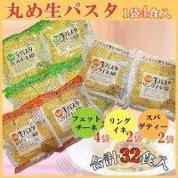 丸め生パスタ食べ比べセット フェットチーネ (4食用)×4袋 & リングイネ (4食用)×2袋 & スパゲティー (4食用)×2袋
