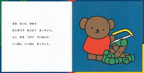 『くまのぼりす (ブルーナの絵本)』の1枚目の画像