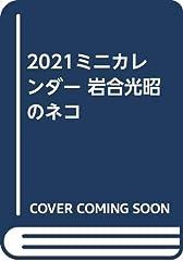 2021ミニカレンダー 岩合光昭のネコ