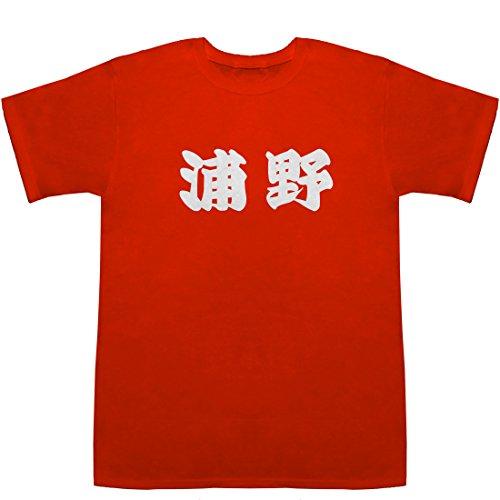浦野 うらの Urano T-shirts レッド S【浦野 上毛かるた】【浦野 上田市】