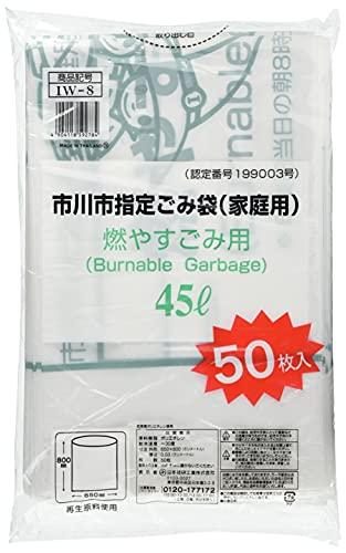 IW-8 市川市指定 可燃ゴミ袋 45L 50枚