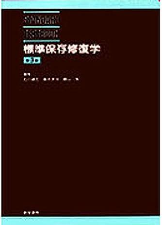 標準保存修復学 (STANDARD TEXTBOOK)