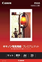 キヤノン写真用紙・プレミアムマット A420枚 PM-101A420