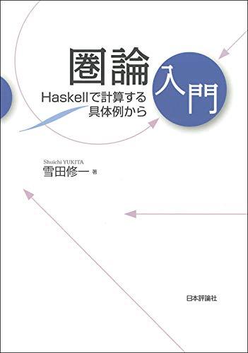 圏論入門 Haskellで計算する具体例から