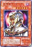 DL5-105 SR 大神官デ・ザード【遊戯王シングルカード】