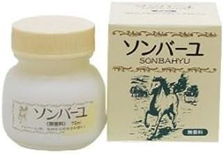 [最高級馬油使用] ソンバーユ No.5 無香料 75ml 【あらゆるお肌のトラブルに、肌なじみの良い馬油を】