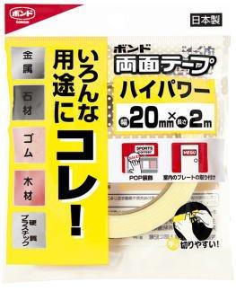 ボンド 両面テープ ハイパワー20 20mm×2m #05261