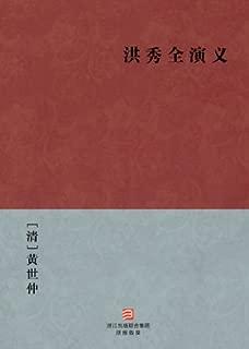 Hong Xiu Quan Biography (Hong Xiu Quan Yan Yi) --Simplified Chinese Edition -- BookDNA Chinese Classics