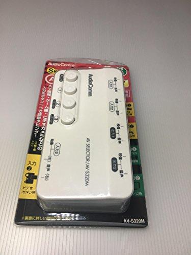 オーム電機 OHM ゲーム・AVセレクター 3入力2出力 S端子対応 同時出力可 AV-S320M