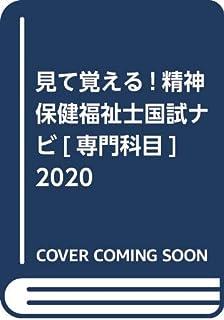見て覚える!精神保健福祉士国試ナビ[専門科目]2020