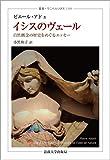 イシスのヴェール:自然概念の歴史をめぐるエッセー(叢書・ウニベルシタス)