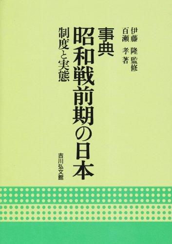 事典 昭和戦前期の日本―制度と実態