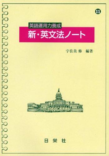 新・英文法ノート―英語運用力養成の詳細を見る