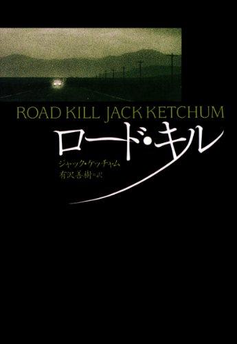 ロード・キル (扶桑社BOOKSミステリー)