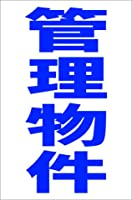 シンプル縦型看板 「管理物件(青)」不動産 屋外可(約H45.5cmxW30cm)