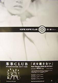 米米CLUB/MATA(C)TANA君を離さない(2枚)未使用ポスター
